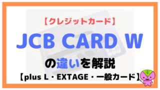 JCB CARD Wの違いを解説【plus L・EXTAGE・一般カード】