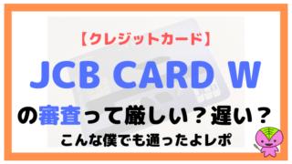 JCB CARD Wの審査:厳しい?遅い?こんな僕でも通ったよレポ