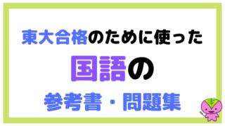 僕が東大合格のために使った国語の参考書・問題集【現代文・古文漢文】