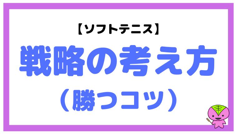 【ソフトテニス】戦略の考え方(勝つコツ)の基本を解説!