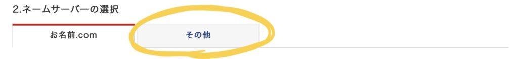 お名前.comでサーバーを設定