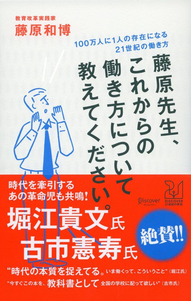 藤原先生、これからの働き方について教えてください。の画像
