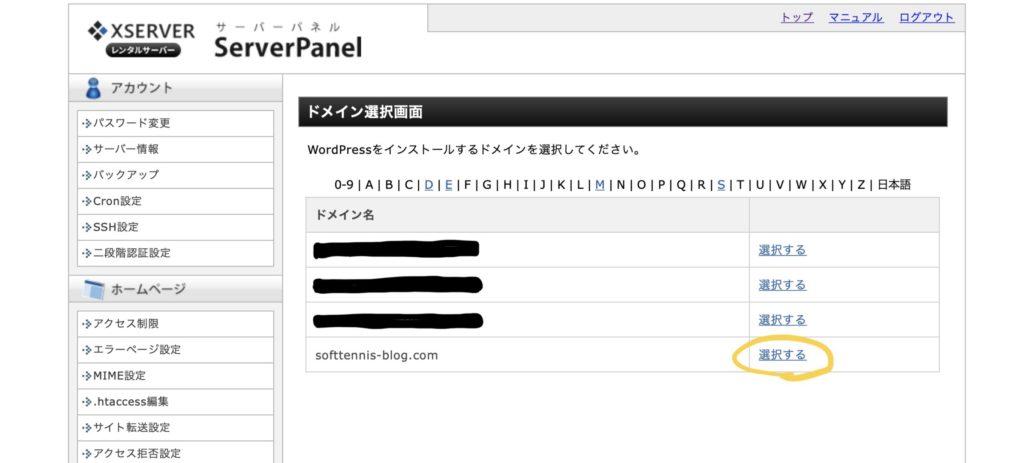 WordPressとサーバーをつなぐ