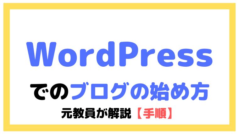 WordPress(ワードプレス)でのブログの始め方!元教員が解説【手順】