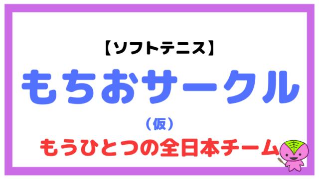もちおサークル(仮)