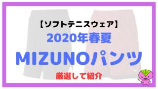 MIZUNO(ミズノ)のソフトテニスの2020年春夏パンツを厳選して紹介