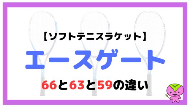 ジュニア用ラケットのエースゲート66・63・59の違い【ソフトテニスラケット】