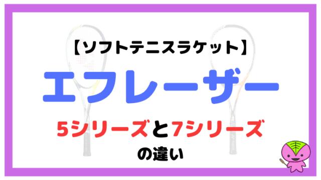 エフレーザー5シリーズと7の違い(5S/7S・5V/7V)【ソフトテニスラケット】