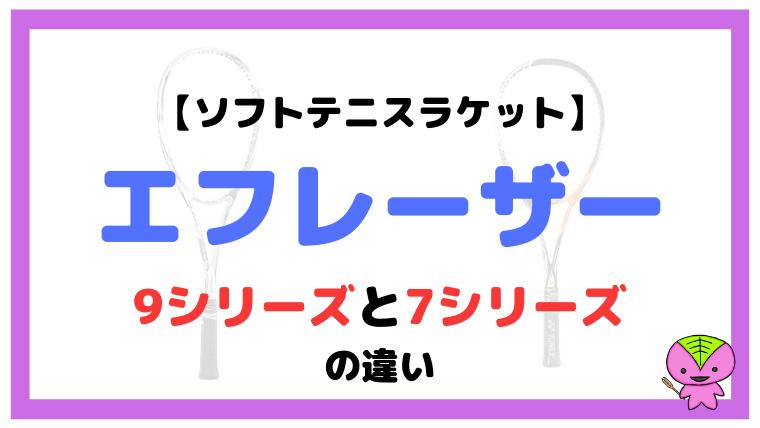 エフレーザー9シリーズと7の違い(9S/9S・5V/7V)【ソフトテニスラケット】