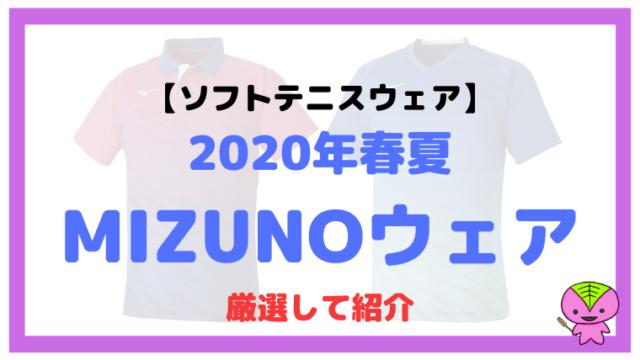 MIZUNO(ミズノ)のソフトテニスの2020年春夏ウェアを厳選して紹介