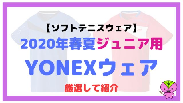 YONEXのソフトテニスの2020年春夏ウェア(ジュニア用)を厳選して紹介