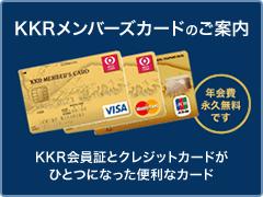 KKRカード
