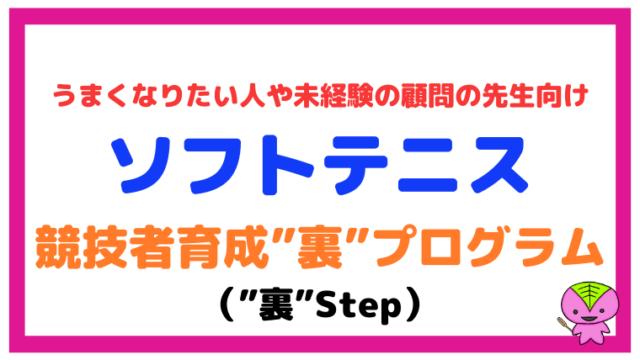 """""""裏""""Step(ソフトテニス競技者育成""""裏""""プログラム)"""