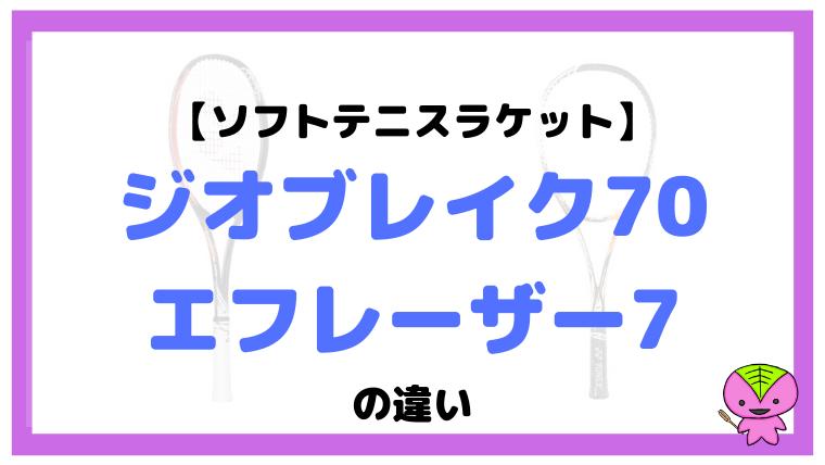 ジオブレイク70とエフレーザー7の違い(70S・70V/7S・7V)【ソフトテニスラケット】