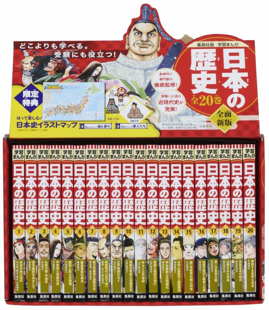 『集英社 学習まんが 日本の歴史』の画像