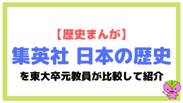 『集英社 学習まんが 日本の歴史』を東大卒元教員がレビューする