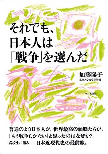 『それでも、日本人は「戦争」を選んだ』の画像
