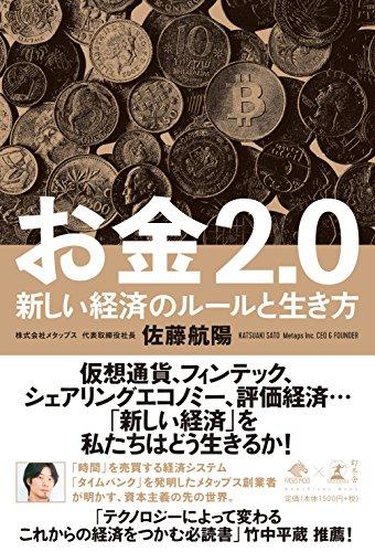 『お金2.0』の画像