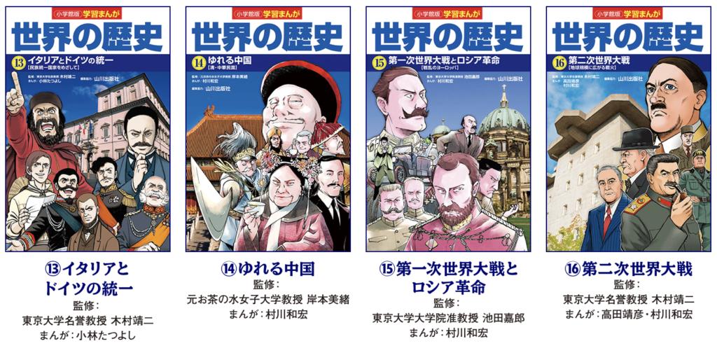 『小学館版 学習まんが 世界の歴史』の画像