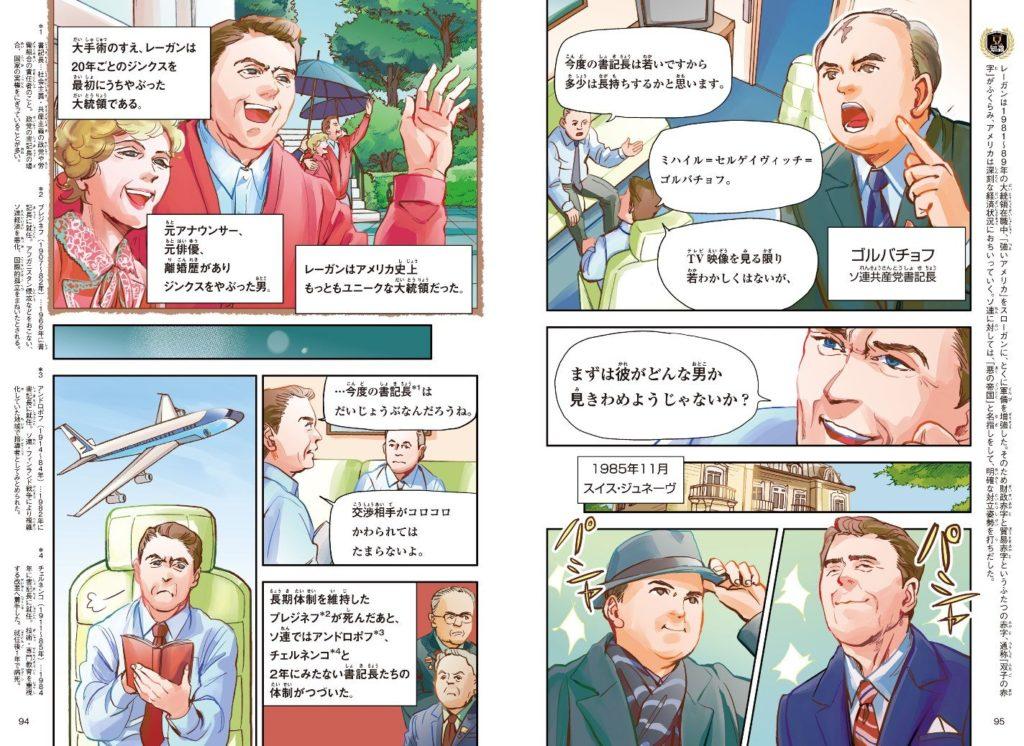 『学研まんが NEW世界の歴史』の画像