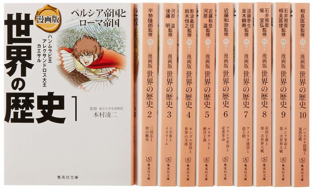 『集英社 まんが版 世界の歴史』(文庫版)の画像