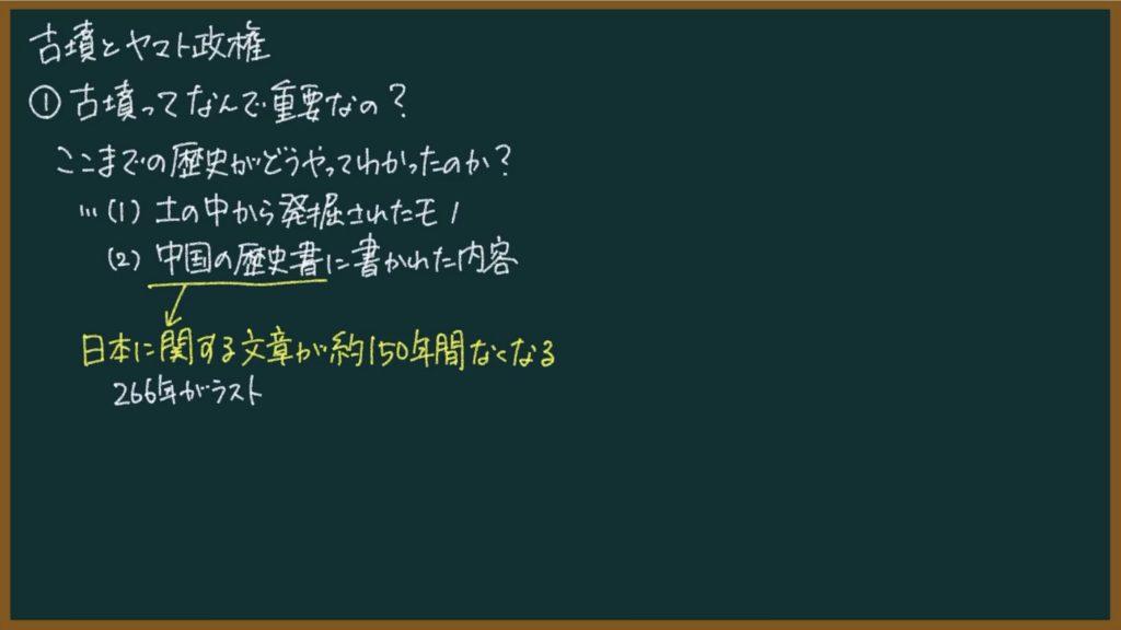 【日本史5】古墳とヤマト政権について東大卒の元社会科教員がわかりやすく解説