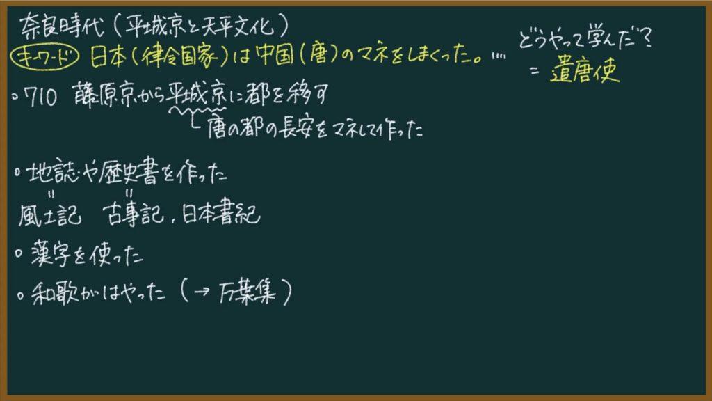 【日本史10】平城京と天平文化について東大卒の元社会科教員がわかりやすく解説