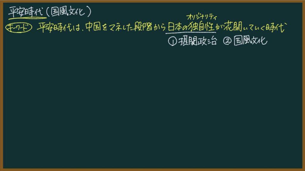 【日本史13】国風文化とは?東大卒の元社会科教員がわかりやすく解説
