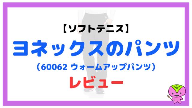 ヨネックスの60062(ウォームアップパンツ)を画像つきでレビュー【YONEX】