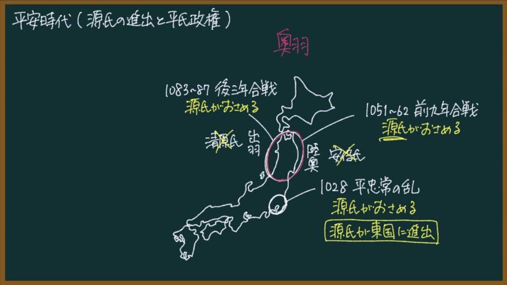 【日本の歴史17】源氏の進出と平氏政権について東大卒の元社会科教員がわかりやすく解説