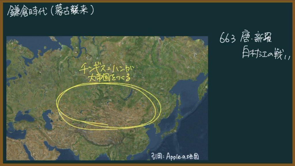 【日本の歴史22】蒙古襲来(元寇)について東大卒の元社会科教員がわかりやすく解説