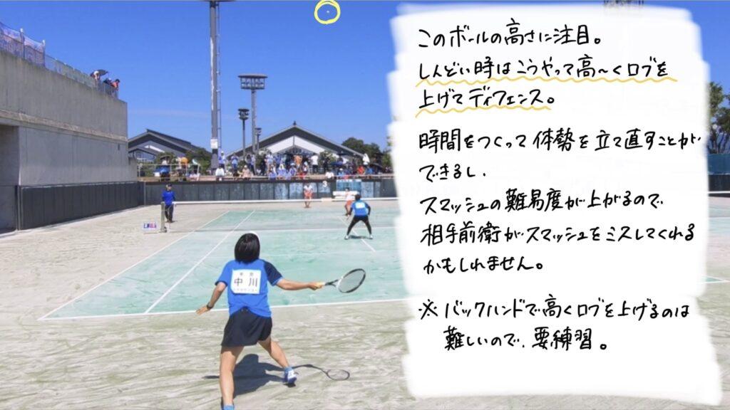 【ソフトテニス】上手い後衛のしのぎ方(ディフェンス)