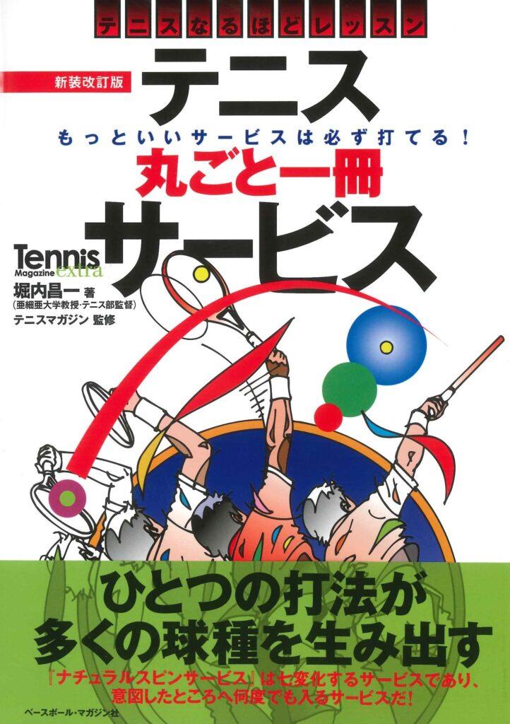『テニス丸ごと一冊サービス』