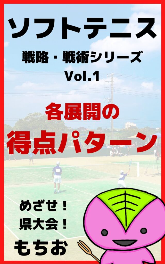 Vol.1 各展開の得点パターン ソフトテニス・戦略・戦術シリーズ(もちおブックス)