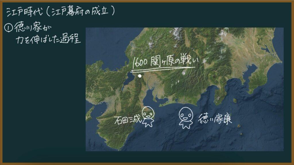 【日本の歴史33】江戸幕府の成立について東大卒の元社会科教員がわかりやすく解説