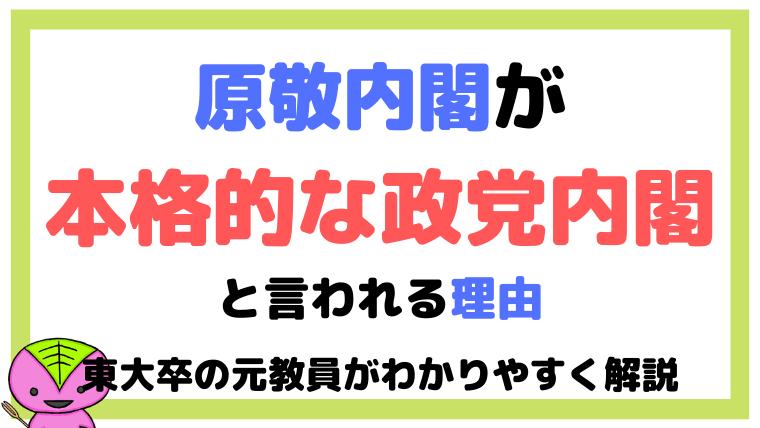 【日本史】原敬内閣が本格的な政党内閣と言われる理由をわかりやすく解説