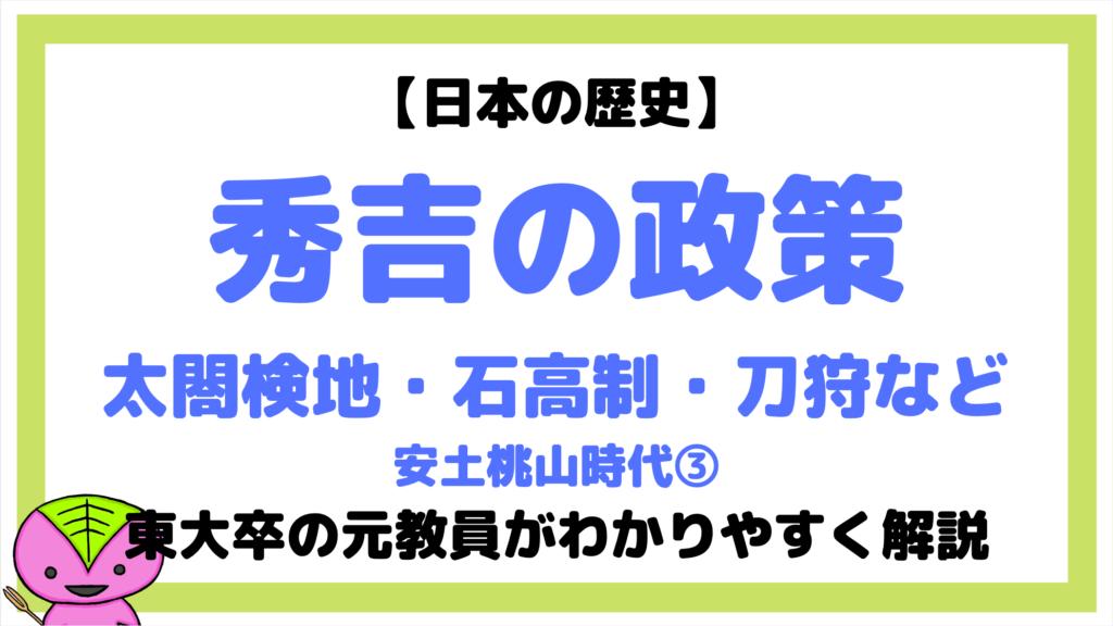 【日本の歴史32】豊臣秀吉の政策(織豊政権3)について東大卒の元社会科教員がわかりやすく解説