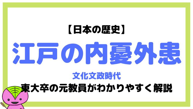 【日本の歴史41-1】内憂外患・文化文政時代について東大卒の元社会科教員がわかりやすく解説