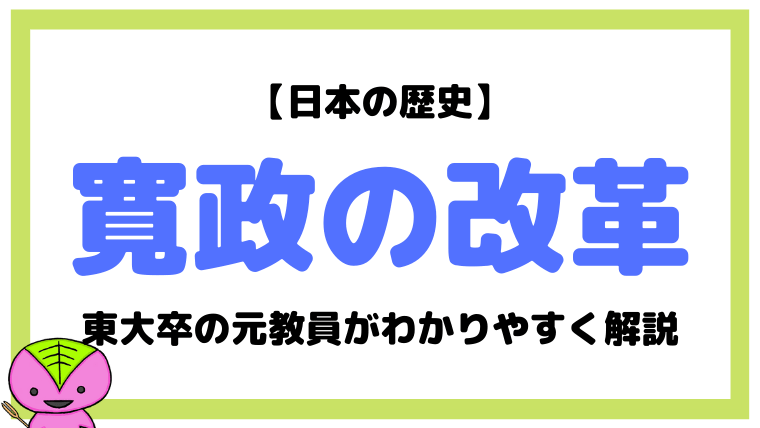 【日本の歴史40】寛政の改革とは?東大卒の元社会科教員がわかりやすく解説