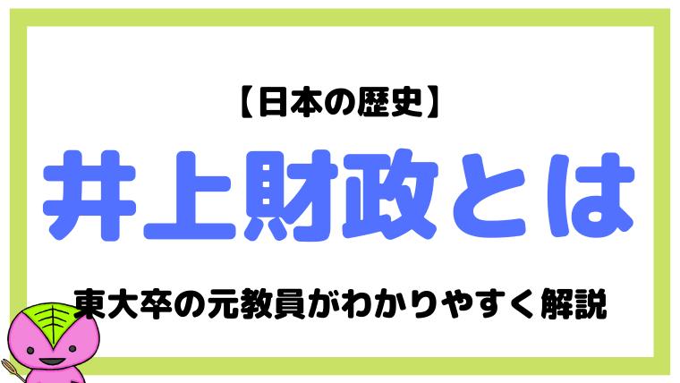 【日本史】井上財政とは?東大卒元社会科教員がわかりやすく解説