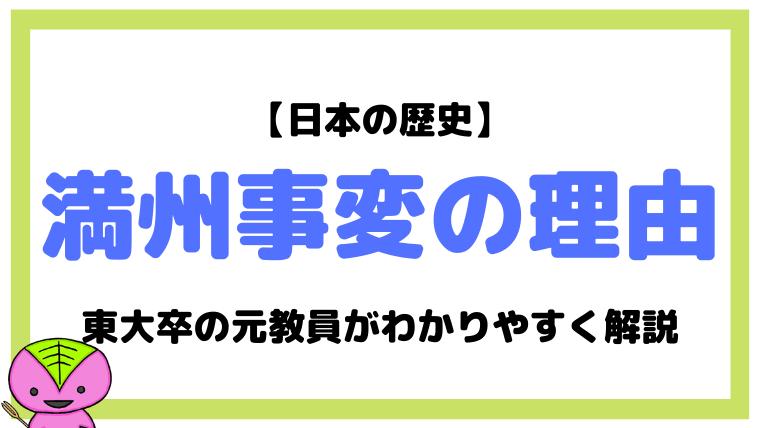 【日本史】満州事変が起こった理由を東大卒元社会科教員がわかりやすく解説