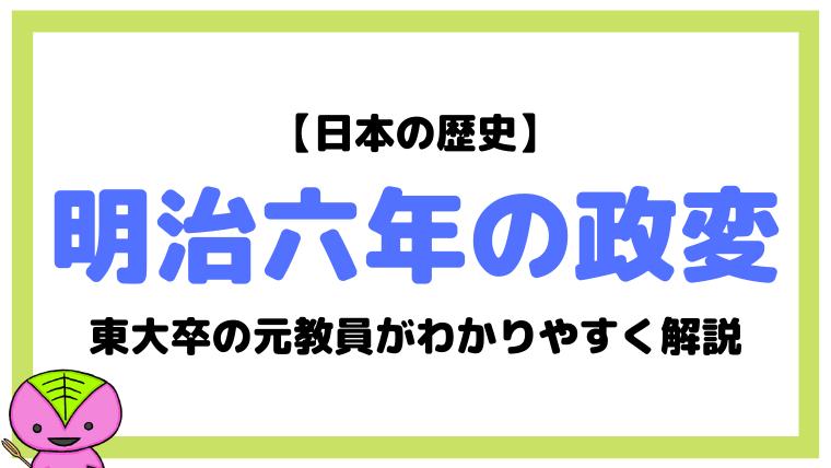 【日本史】明治六年の政変(征韓論政変)とは?東大卒元社会科教員がわかりやすく解説