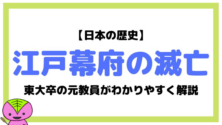 【日本史44】江戸幕府の滅亡について東大卒の元社会科教員がわかりやすく解説