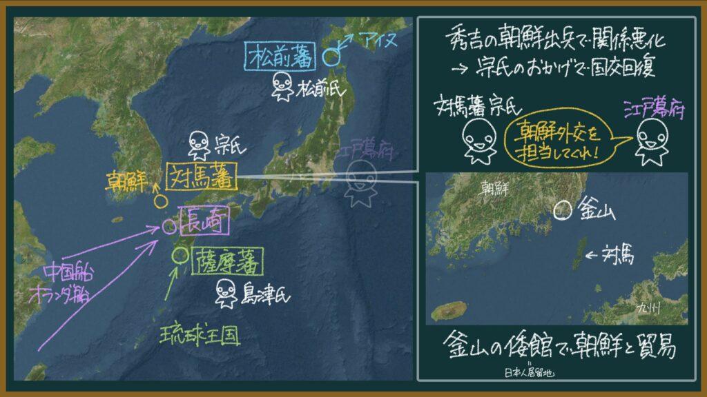 【日本の歴史36-3】四つの口について東大卒の元社会科教員がわかりやすく解説